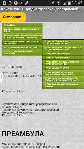 litsenziya-na-kazino-v-pmr