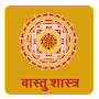 Vastu Shastra in Hindi APK icon