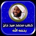 خطب ومحاضرات محمد سيد حاج بدون نت icon