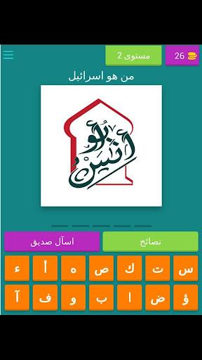 مسابقة ثقافة اسلامية 7.3.3z screenshots 1