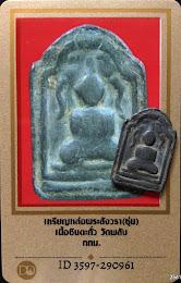 เหรียญหล่อพระสังวรา(ชุ่ม) เนื้อตะกั่ว วัดพลับ จ.กรุงเทพฯ สร้างราว พ.ศ.๒๔๖๐ กว่าๆ พร้อมบัตร ดีดีพระ