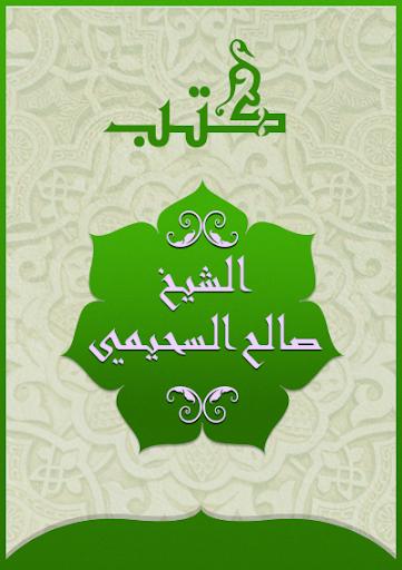 كتب الشيخ صالح السحيمي
