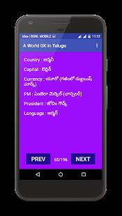 A World GK in Telugu - náhled