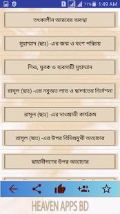 মহানবী(সাঃ) এর জীবনী_rasuler jiboni-muhammad (saw) - náhled