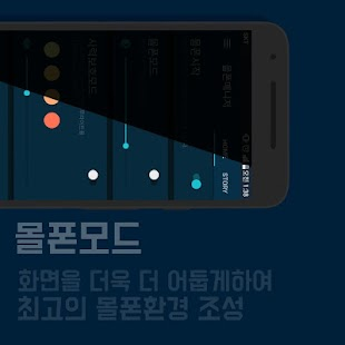 몰폰매니저 - 몰폰 필수앱,몰폰SNS,블루라이트 차단필터 - náhled
