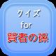 雑学検定アニメクイズfor賢者の孫~初級から難問までコミックスファンも楽しめるアプリ Download on Windows