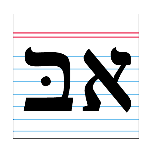 Biblical Hebrew Vocabulary - Apps on Google Play