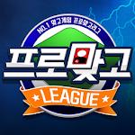 2018 프로 맞고 리그 icon