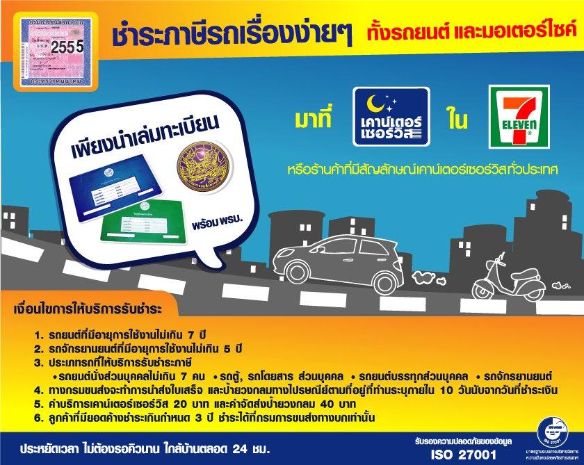 การต่อภาษีรถยนต์ 7-11