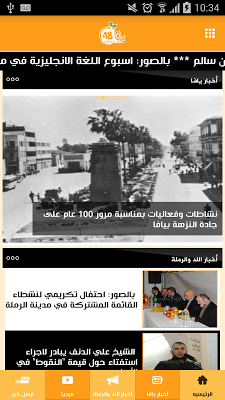 يافا ٤٨ - screenshot
