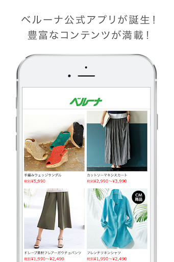 免費下載購物APP|ファッション通販 ベルーナ(公式) app開箱文|APP開箱王