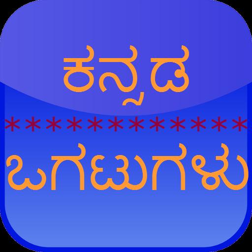 Kannada Ogatugalu - Apps on Google Play