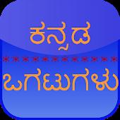 Kannada Ogatugalu(RIDDLES)