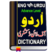 English Urdu Dictionary Urdu To Urdu  Dictionary