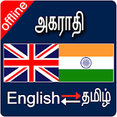 Tamil to English Dictionary அகராதி