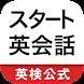 スタート英会話 まるおぼえフレーズ総復習 - Androidアプリ