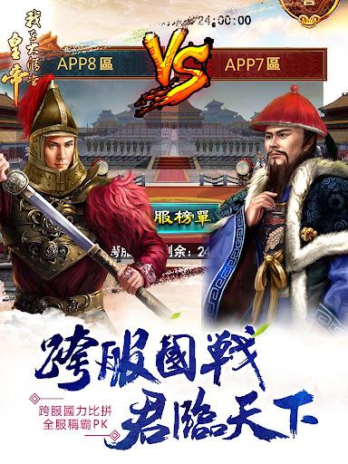 我在大清當皇帝 screenshot 14