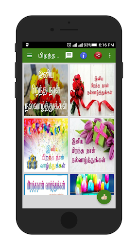 Tamil Birthday SMS & Images 5.0 screenshots 12