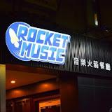 Rocket Music 音樂火箭餐廳