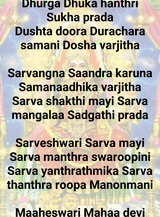 Lyric lalitha sahasranamam lyrics in english : Lalitha Sahasranamam Audio And English Lyrics - Android Apps on ...