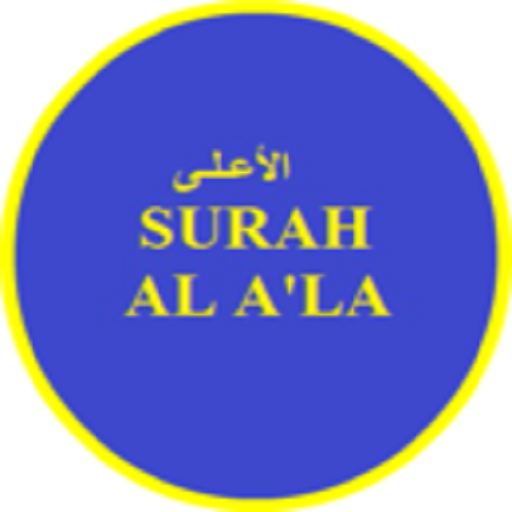 Surah Al A'la 音樂 App LOGO-APP試玩