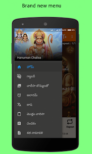 Hanuman Chalisa Telugu - హనుమాన్ చాలీసా - náhled