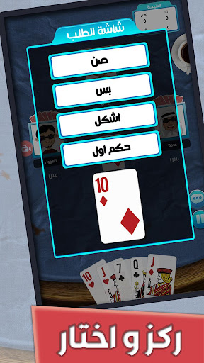 balot multiplayer online : top 1 card game screenshot 2