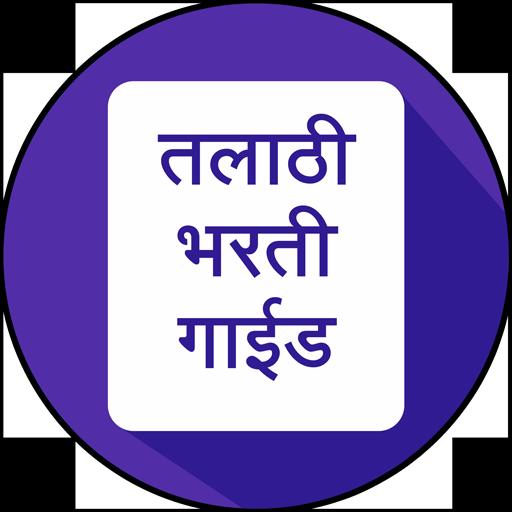 Talathi exam Bharti Guide - तलाठी भरती गाईड MH