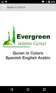 Quran Spanish English Arabic- screenshot thumbnail
