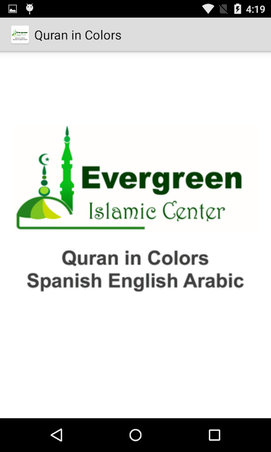 Quran Spanish English Arabic- screenshot