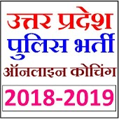UP Police Bharti 2018 -2019