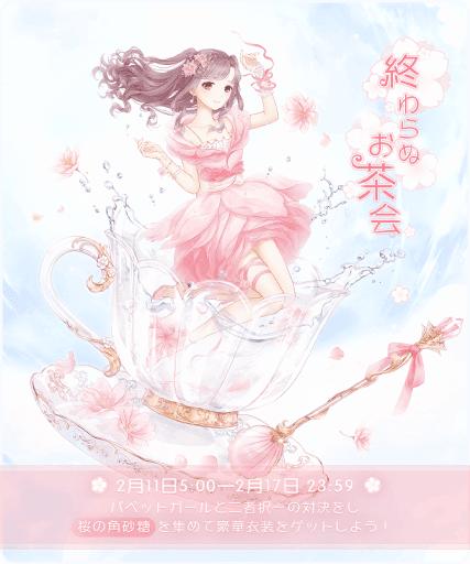 桜のお茶会