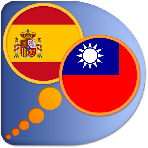 西班牙文 - 中文(繁體) 字典 書籍 App LOGO-硬是要APP