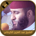 Quran Abdelaziz Al Garaani icon
