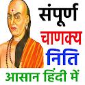 संपूर्ण चाणक्य निति - Chanakya Niti in Hindi Full icon