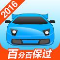 驾考宝典(驾校,学车,驾照,汽车,驾驶员理论,科目一,考试) icon