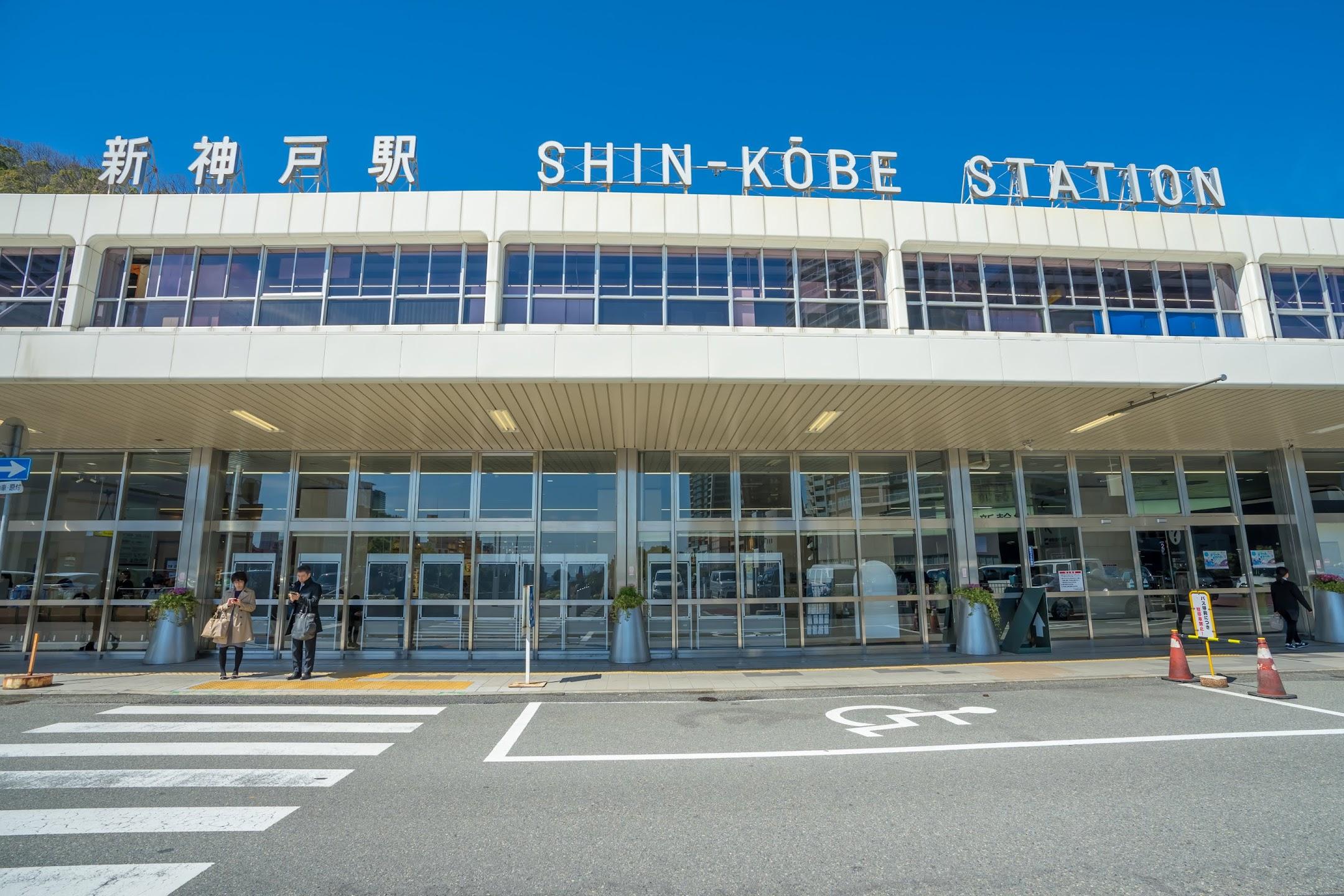 新神戸駅3