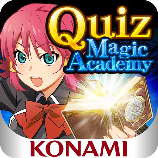 クイズマジックアカデミー ロストファンタリウム 【クイズRPG】