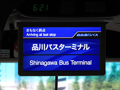 京浜急行バス「エディ号」吉野川系統 3207 まもなく品川バスターミナル到着