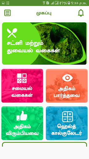 Chutney & Thuvaiyal Recipes in Tamil - Quick &Easy  screenshots 3