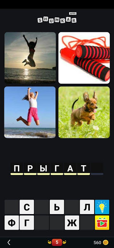 4 u0424u043eu0442u043au0438 1 u0421u043bu043eu0432u043e 2020 u043du0430 u0440u0443u0441u0441u043au043eu043c 5.0.3 screenshots 6