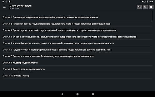Закон о регистрации недвижимости РФ ред.25.12.2018 for PC-Windows 7,8,10 and Mac apk screenshot 9