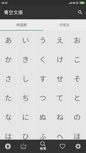 Aozora Bunko plus screenshots 3