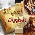 أشهي حلويات شرقية و غربية icon