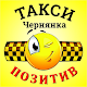 Download Такси Чернянка Позитив For PC Windows and Mac