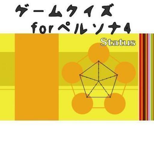 ゲームクイズforペルソナ4 P4 無料 人気