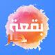 بقعة حبر - مكتبة عربية متكاملة APK