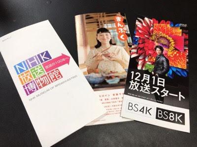 NHK放送博物館でもらったパンフレット類