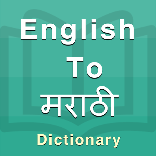 Marathi Dictionary - Apps on Google Play