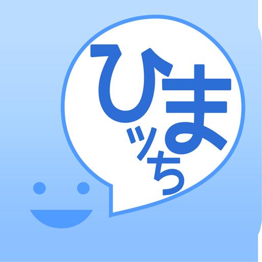 生活の無料チャットアプリ-ひまッち- LOGO-記事Game